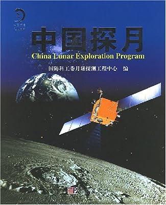 中国探月:记录