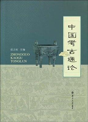 中国考古通论.pdf