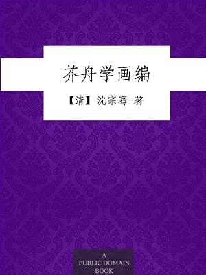 芥舟学画编.pdf