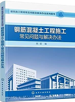 钢筋混凝土工程施工常见问题与解决办法.pdf