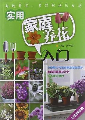 实用家庭养花入门.pdf