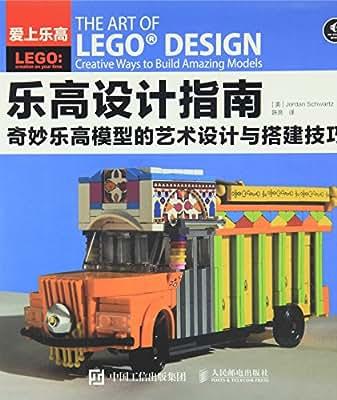 乐高设计指南 奇妙乐高模型的艺术设计与搭建技巧.pdf
