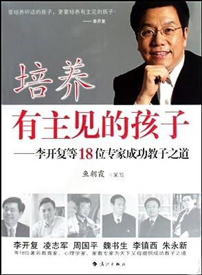 培养有主见的孩子:李开复等18位专家成功教子之道.pdf