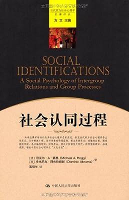 社会认同过程.pdf