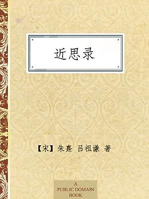 近思录.pdf