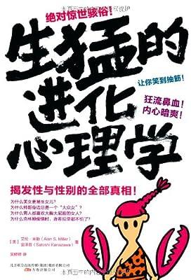 生猛的进化心理学.pdf