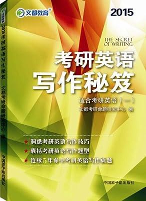文都教育·考研英语写作秘笈.pdf