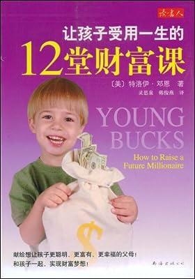 让孩子受用一生的12堂财富课.pdf