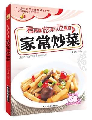 看得懂、做得出、吃着香的家常炒菜.pdf