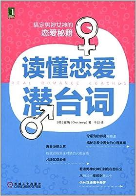 读懂恋爱潜台词.pdf