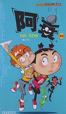 《漫画party》卡通故事会丛书:阿衰on line34.pdf