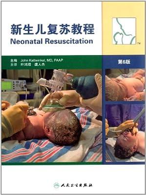 新生儿复苏教程.pdf