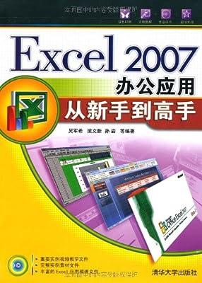 Excel2007办公应用从新手到高手.pdf