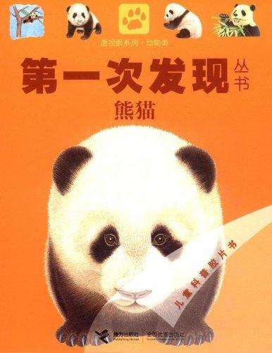 """儿童绘本 第一次发现系列                 《熊猫》内容简介:""""透视眼"""