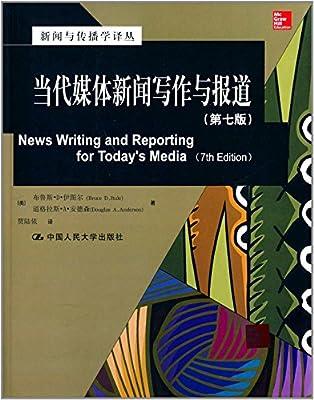 新闻与传播学译丛·国外经典教材系列:当代媒体新闻写作与报道.pdf
