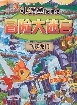 小鲤鱼历险记:冒险大迷宫.pdf