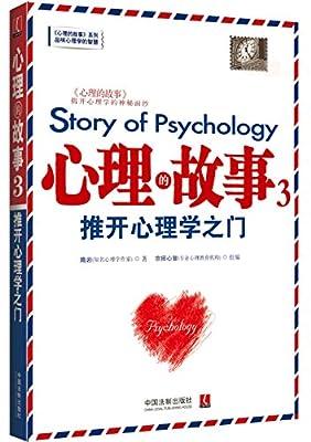 心理的故事3:推开心理学之门.pdf