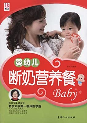 婴幼儿断奶营养餐.pdf