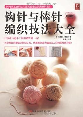 钩针与棒针编织技法大全.pdf