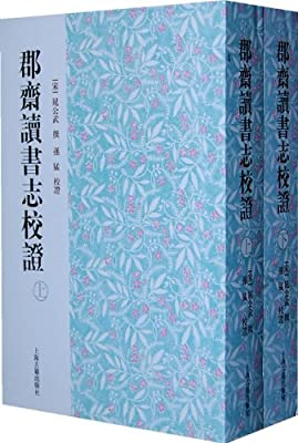 郡斋读书志校证.pdf