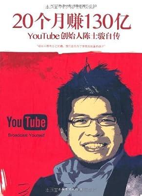 20个月赚130亿:YouTube创始人陈士骏自传.pdf