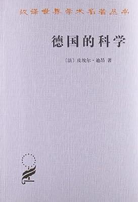汉译世界学术名著丛书:德国的科学.pdf