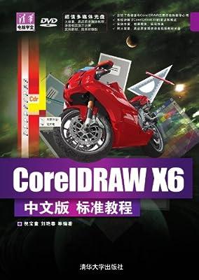 CorelDRAW X6中文版标准教程.pdf