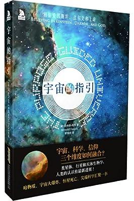 宇宙的指引.pdf