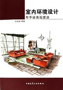 室内环境设计与手绘表现技法/孙佳成-图书-亚马逊图片