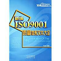 新编ISO9001质量体系文件大全