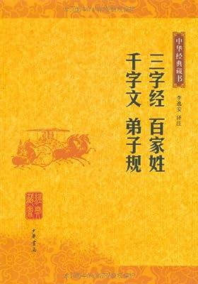 三字经 百家姓 千字文 弟子规.pdf