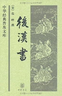 后汉书.pdf