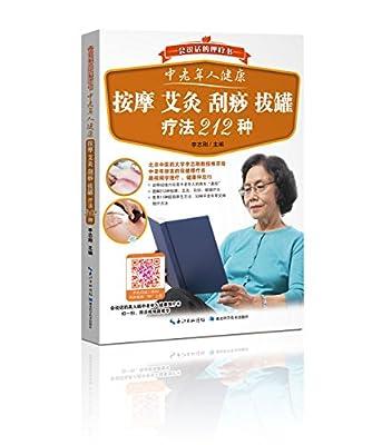 中老年人健康 按摩 艾灸 刮痧 拔罐疗法212种.pdf