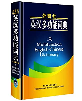 外研社:英汉多功能词典.pdf