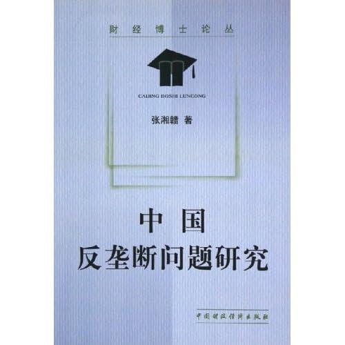 中国反垄断问题研究/财经博士论丛
