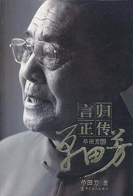 言归正传:单田芳说单田芳.pdf
