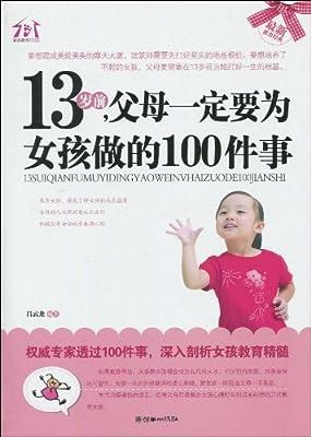 13岁前,父母一定要为女孩做的100件事.pdf