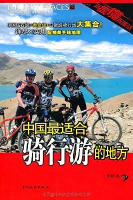 中国最适合骑行游的地方.pdf