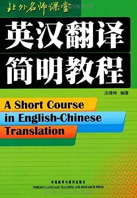 英汉翻译简明教程.pdf