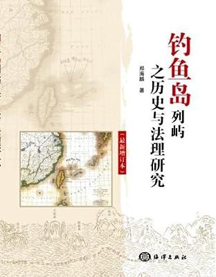 钓鱼岛列屿之历史与法理研究.pdf