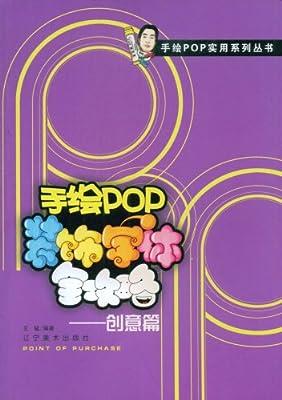 手绘pop装饰字体全攻略:创意篇