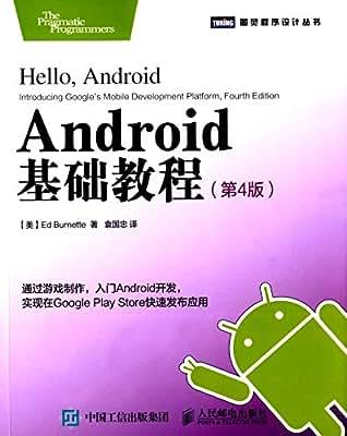 图灵程序设计丛书:Android基础教程.pdf