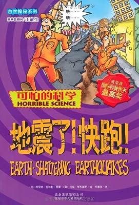可怕的科学•自然探秘系列:地震了快跑.pdf