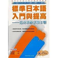 速成求学求职日语