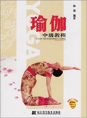 瑜伽中级教程.pdf