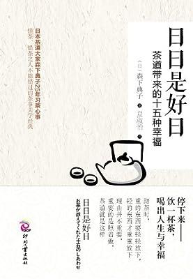 日日是好日:茶道带来的十五种幸福.pdf