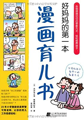 好妈妈的第一本漫画育儿书.pdf