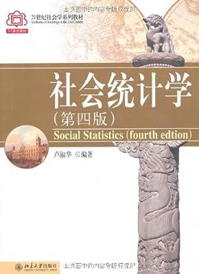 21世纪社会学系列教材•91国优教材•社会统计学.pdf