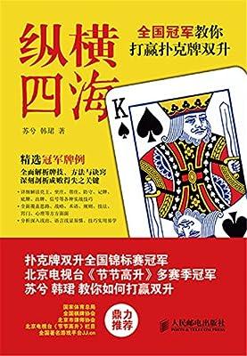 纵横四海:全国冠军教你打赢扑克牌双升.pdf