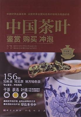 中国茶叶:鉴赏•购买•冲泡.pdf